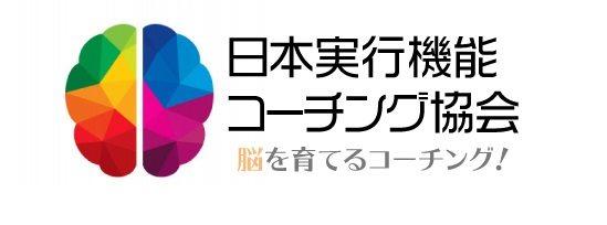 日本実行機能コーチング協会